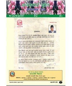 वनस्पति स्रोत समाचारपत्र, २०७३ चैत