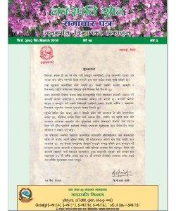 वनस्पति स्रोत समाचारपत्र, २०७२ चैत