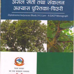 असल खेती तथा संकलन अभ्यास पुस्तिका- चिउरी