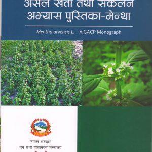 असल खेती तथा संकलन अभ्यास पुस्तिका- मेन्था