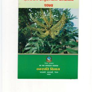 स्वदेशी शोभनीय वनस्पति अध्ययन अनुसन्धान कार्यविधि २०७५